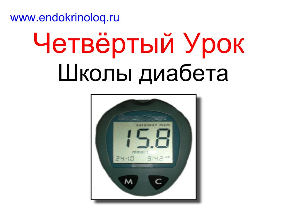 Школа диабета