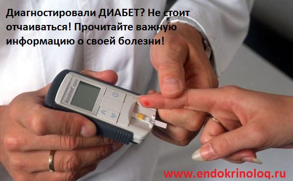 информация про сахарный диабет