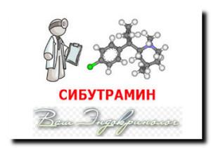 сибутрамин для похудения